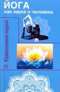 Кулапати Кришнамачарья: Йога как наука о человеке