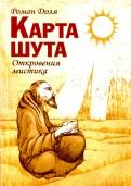 Роман Доля: Карта Шута. Откровения мистика