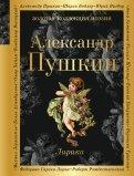 Александр Пушкин - Лирика обложка книги