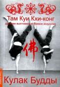 Зуен Тхиен: Кулак Будды. Древ вьетнамское боевое искусство. Там Куи Кхи-конг