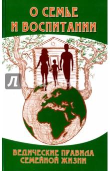 О семье и воспитании. Ведические правила семейной жизни - Бхагаван Шри Сатья Саи Баба