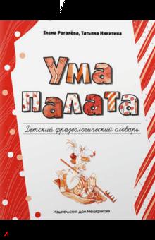https://img1.labirint.ru/books59/588689/big.png