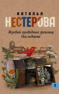Наталья Нестерова: Жребий праведных грешниц. Наследники