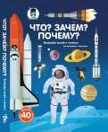 Анн-Софи Бауманн - Что? Зачем? Почему? Большая книга о космосе обложка книги