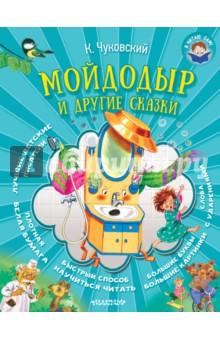 Купить Мойдодыр и другие сказки ISBN: 978-5-17-102796-4