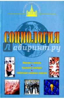 Купить Социология ISBN: 978-5-17-067233-2