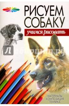 Рисуем собаку - Маланов, Конев