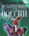 Шереметьева, Спектор: История войн России от Киевской Руси до наших дней