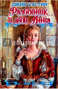 Разбойник и леди Анна - Джин Уэстин