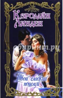 Купить Кэролайн Линден: Твой сладкий поцелуй ISBN: 978-5-17-063743-0