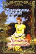 Эванджелина Коллинз - Компаньон ее сиятельства обложка книги