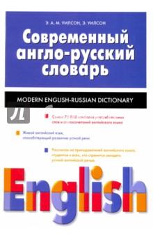 Современный англо-русский словарь. Свыше 75000 слов - Уилсон, Уилсон