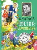 Валентин Катаев: Цветик-семицветик