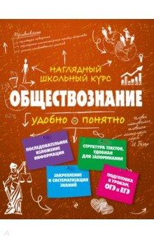 Купить Обществознание ISBN: 978-5-699-92617-6