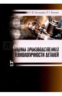 Оценка производственной технологичности деталей - Бочкарев, Бокова