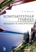 Евгений Никулин: Компьютерная графика. Модели и алгоритмы. Учебное пособие
