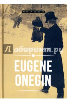 Купить Александр Пушкин: Eugene Onegin: роман в стихах на английском языке ISBN: 978-5-521-00552-9