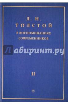 Купить Л.Н. Толстой в воспоминаниях современников. Сборник. В 2-х томах. Том 2 ISBN: 978-5-521-00364-8
