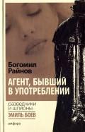 Богомил Райнов: Агент, бывший в употреблении