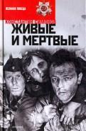 Константин Симонов: Живые и мертвые. В 3х книгах. Книга 1. Живые и мертвые