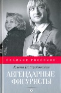 Елена Вайцеховская: Легендарные фигуристы