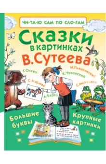 Купить Сказки в картинках В. Сутеева ISBN: 978-5-17-102497-0