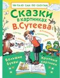 Михалков, Барто, Маршак: Сказки в картинках В. Сутеева