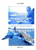 Валентин Туголуков: Размышления над полетной палубой авианосца в терминах эффективности. Каким он должен быть?!
