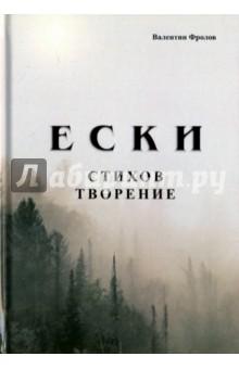 Купить Валентин Фролов: Е С К И. Стихов творение ISBN: 978-5-9973-4216-6