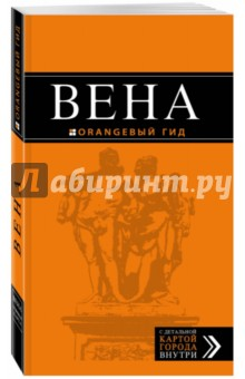 Вена - Гончарова-Линдроос, Крылова, Прядкина