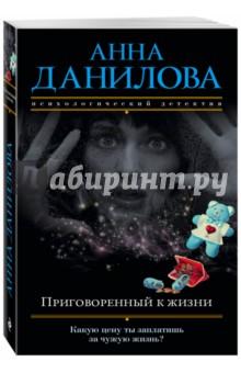 Купить Анна Данилова: Приговоренный к жизни ISBN: 978-5-699-97042-1