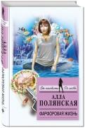 Алла Полянская: Фарфоровая жизнь