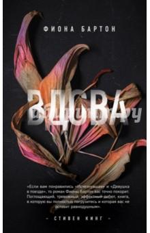 Купить Вдова ISBN: 978-5-699-96002-6