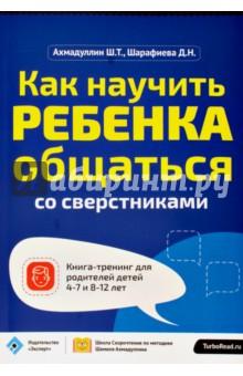Как научить ребенка общаться со сверстниками - Ахмадуллин, Шарафиева