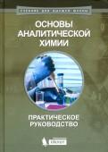 Гармаш, Моногарова: Основы аналитической химии. Практическое руководство