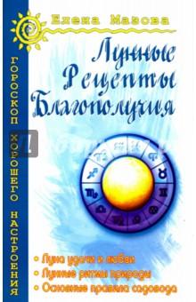 Лунные рецепты благополучия - Елена Мазова
