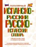 Матвеев, Платонова: Популярный испанско-русский русско-испанский словарь