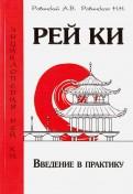 Ровинский, Ровинская: Рей Ки. Введение в практику