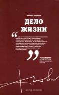 Феликс Новиков: Дело жизни. Том 1