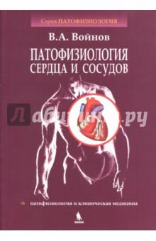 Патофизиология сердца и сосудов. Учебное пособие - Владимир Войнов