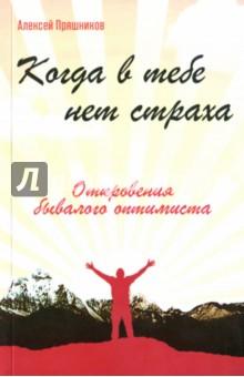 Купить Когда в тебе нет страха. Откровения бывалого оптимиста ISBN: 978-5-4260-0083-4
