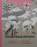 Загадочная Япония. Раскраска-антистресс для творчества и вдохновения обложка книги