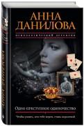 Анна Данилова - Одно преступное одиночество обложка книги