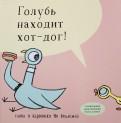 Мо Виллемс: Голубь находит хот-дог