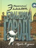 Маленький Эллиот в большом городе обложка книги