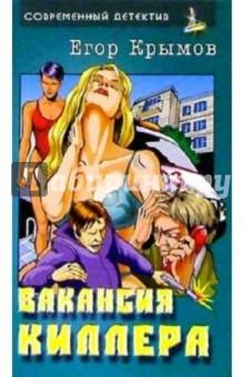 Вакансия киллера: Роман - Егор Крымов