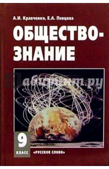 Обществознание. Учебник для 9 класса кравченко а. И. , певцова е. А.