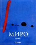 Янис Минк: Миро (18931983)