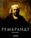 Михаил Бокемюль: Рембрандт (16061669). Раскрывающаяся тайна формы