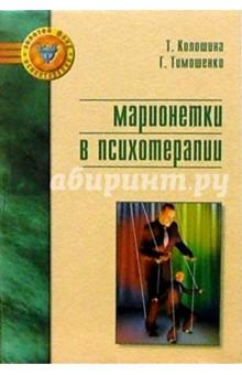 Марионетки в психотерапии - Тимошенко, Колошина